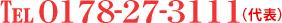 tel 0178-27-3111
